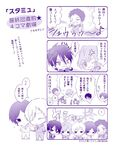 1st broadcast 4koma after ep11