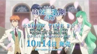 ☆SHOW TIME 2☆ 華桜会&鳳 樹 CM