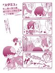 1st broadcast 4koma after ep5