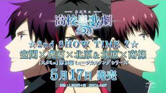 「スタミュ」(第2期) ☆2nd SHOW TIME 7☆ 空閑×虎石×北原&北原×南條 CM