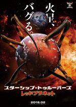 TOM póster japonés