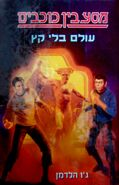 World Without End Hebrew