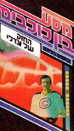 ST1-Hebrew