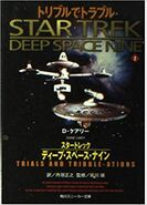 Trials and Tribble-ations Japanese cover