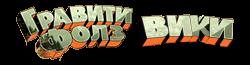 Лого ГФ вики