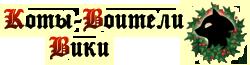 Лого КВВ