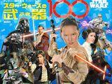 スター・ウォーズの武器100