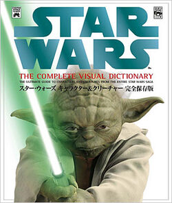 Complete Visual Dictionary ja