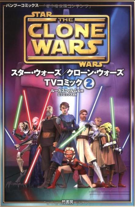 star wars  the clone wars manga volume 2
