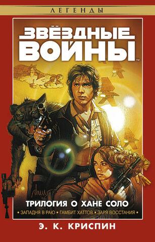 File:Han Solo Trilogy Rus.jpg