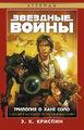 Han Solo Trilogy Rus.jpg
