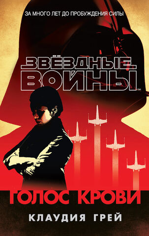 File:SW Bloodline cover RU.jpg