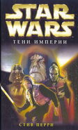 Shadows of the Empire Rus