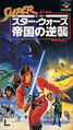 Super Star Wars Teikoku no Gyakushuu.jpg