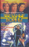 Cover CrystalStar ru