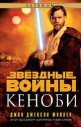 Kenobi Rus