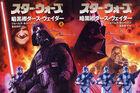Dark Lord Japan