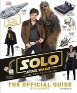 Solo Official Guide Japanese