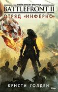 Battlefront II Inferno Squad RU