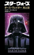 The Rise and Fall of Darth Vader 04