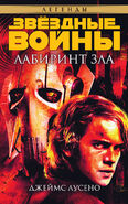 Labyrinth of evil cover RU
