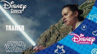 STAR WARS ΟΙ ΤΕΛΕΥΤΑΙΟΙ JEDI - Νέο Trailer