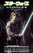 A New Hope - The Life of Luke Skywalker 04