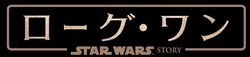 Rogue One Japan Logo