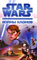 The Clone Wars junir novel Rus.jpg