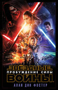 The Force Awakens Rus