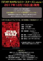 LostStarsVol1-JapaneseAd