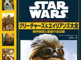 STAR WARS クリーチャーズ&エイリアンズ大全 制作秘話と創造の全記録