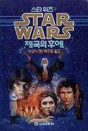 Heir to the Empire Korean cover