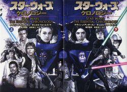 Essential Chronology Jap