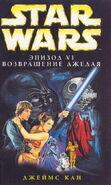 Return of the Jedi Rus