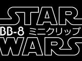 STAR WARS:BB-8 ミニクリップ