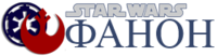 SWFWiki-wordmark