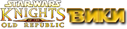 Star Wars Knights of the Old Republic Wiki