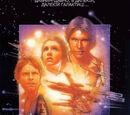 Зоряні війни. Епізод IV: Нова надія