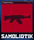 SAMOLIOTIK Card 6