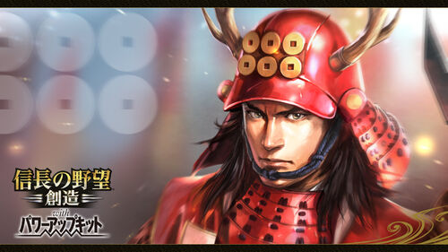 Nobunagas Ambition Souzou with Power Up Kit Artwork 4