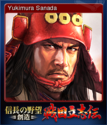 NOBUNAGA'S AMBITION Souzou SengokuRisshiden Card 01