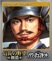 Nobunagas Ambition Souzou with Power Up Kit Foil 2