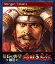 NOBUNAGA'S AMBITION Souzou SengokuRisshiden Card 06