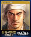 Nobunagas Ambition Souzou with Power Up Kit Card 6