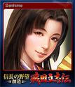NOBUNAGA'S AMBITION Souzou SengokuRisshiden Card 11