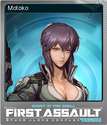 Ghost in the Shell Stand Alone Complex - First Assault Online Foil 5