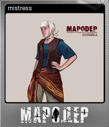 Marauder Foil 4