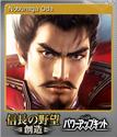 Nobunagas Ambition Souzou with Power Up Kit Foil 1