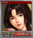 NOBUNAGA'S AMBITION Souzou SengokuRisshiden Foil 12